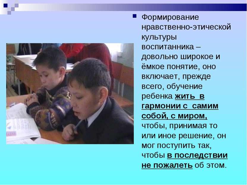 Формирование нравственно-этической культуры воспитанника – довольно широкое и...