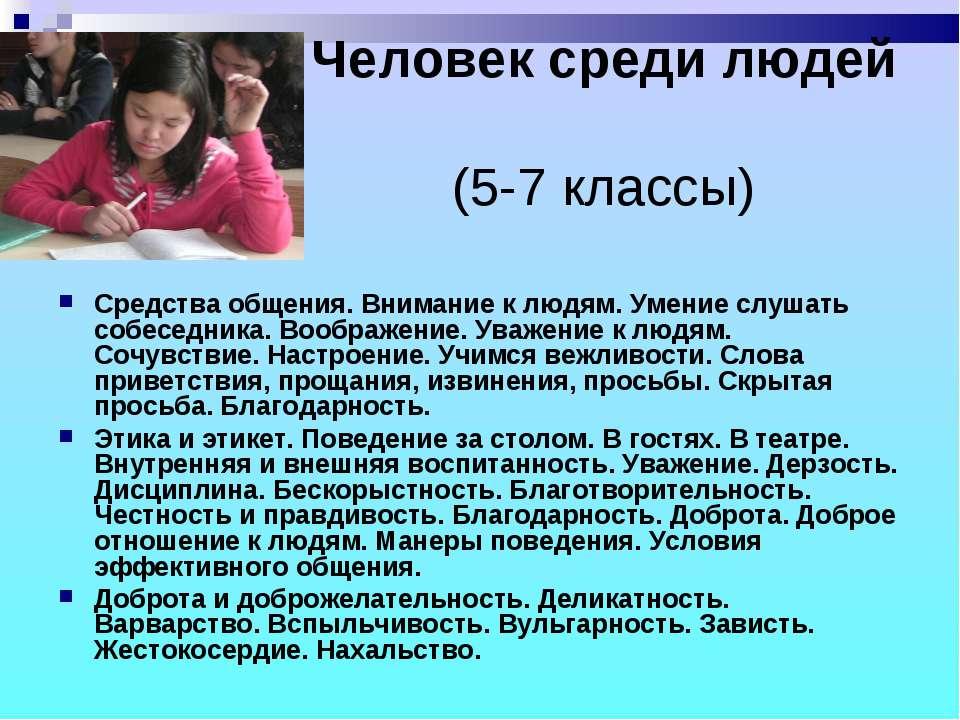 Человек среди людей (5-7 классы) Средства общения. Внимание к людям. Умение с...