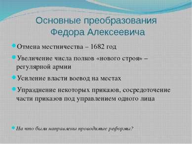Основные преобразования Федора Алексеевича Отмена местничества – 1682 год Уве...