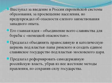 Выступал за введение в России европейской системы образования, за просвещение...