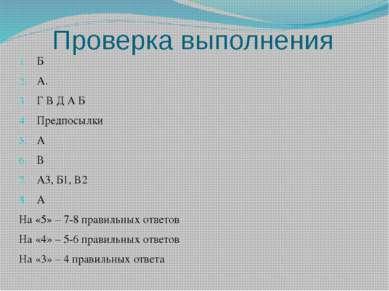 Проверка выполнения Б А. Г В Д А Б Предпосылки А В А3, Б1, В2 А На «5» – 7-8 ...