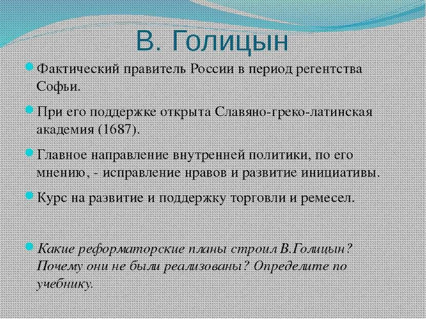 В. Голицын Фактический правитель России в период регентства Софьи. При его по...
