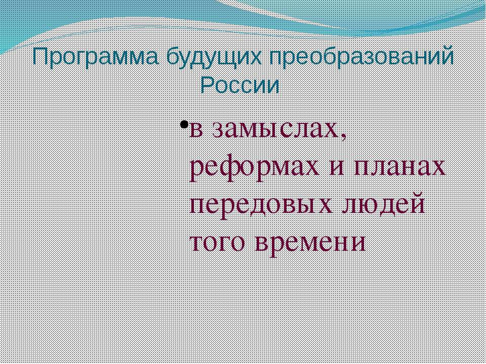 Программа будущих преобразований России в замыслах, реформах и планах передов...
