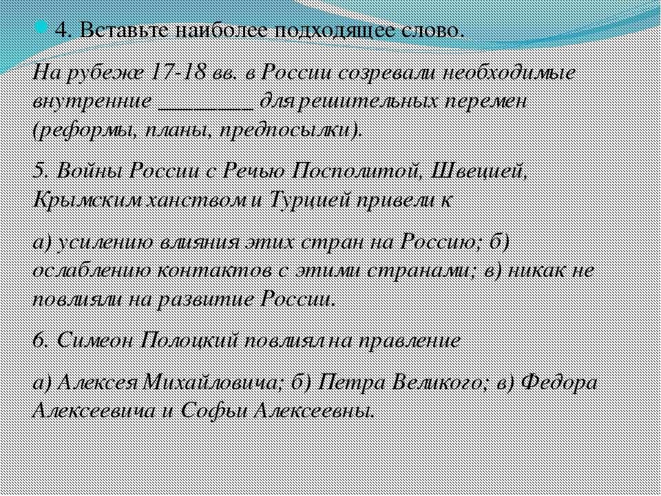 4. Вставьте наиболее подходящее слово. На рубеже 17-18 вв. в России созревали...