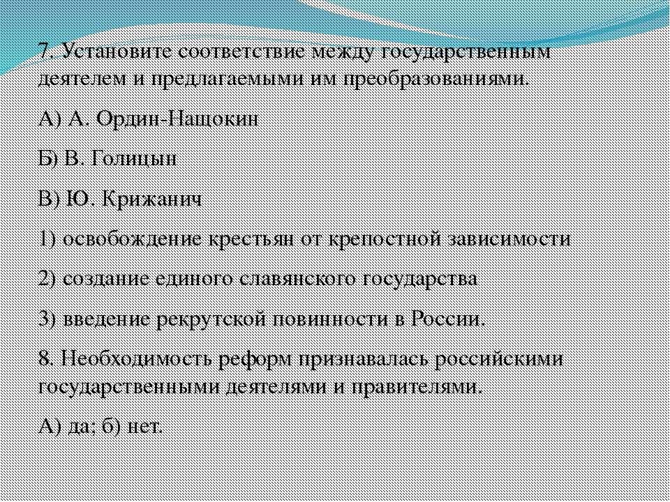 7. Установите соответствие между государственным деятелем и предлагаемыми им ...