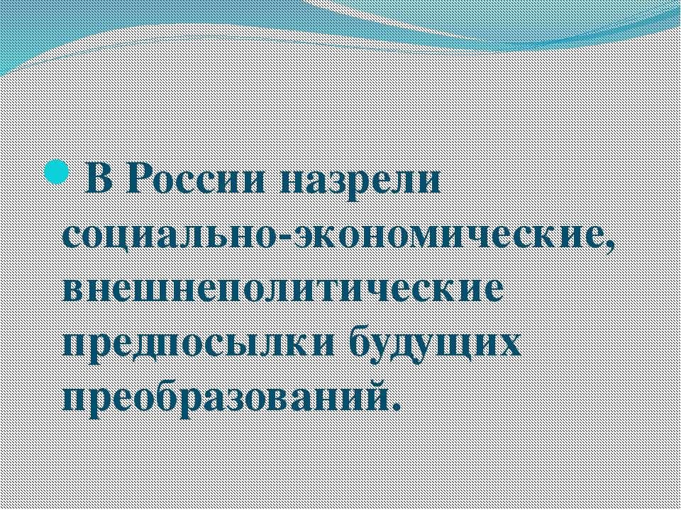 В России назрели социально-экономические, внешнеполитические предпосылки буду...