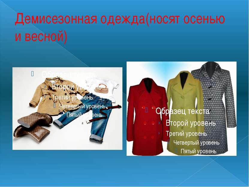 Демисезонная одежда(носят осенью и весной)