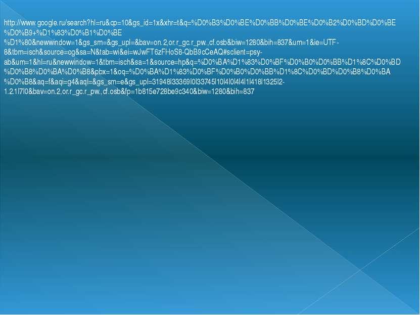 http://www.google.ru/search?hl=ru&cp=10&gs_id=1x&xhr=t&q=%D0%B3%D0%BE%D0%BB%D...