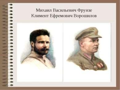 Михаил Васильевич Фрунзе Климент Ефремович Ворошилов