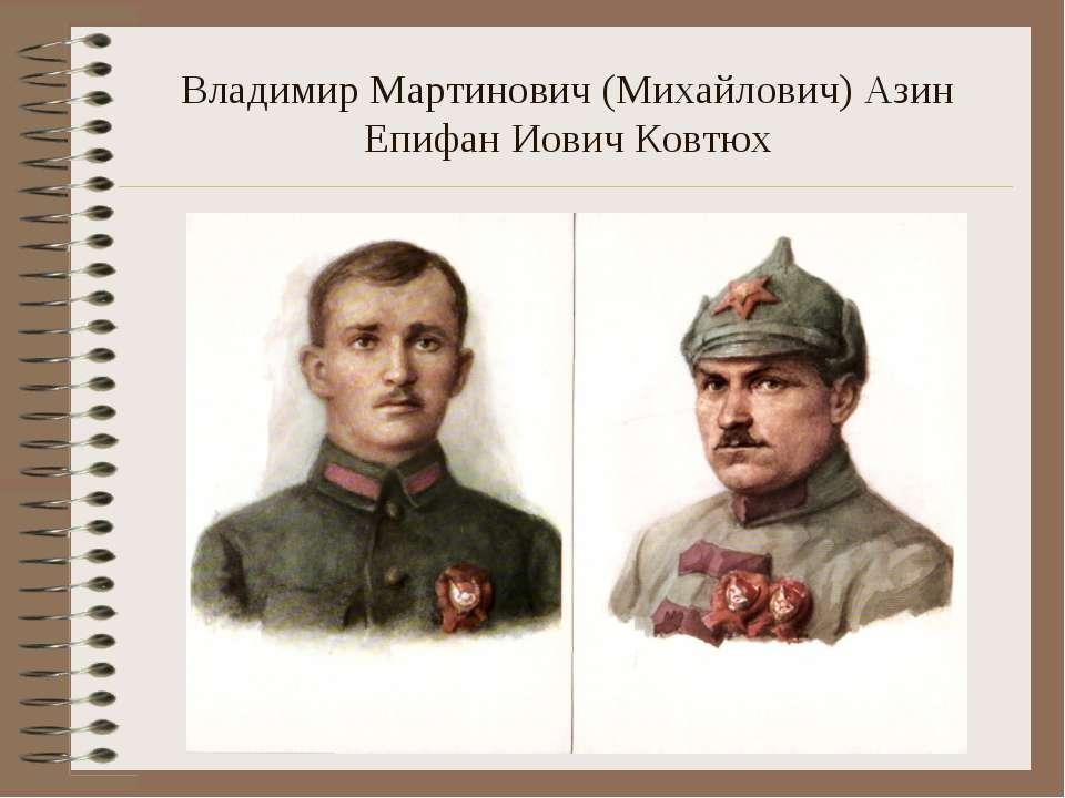 Владимир Мартинович (Михайлович) Азин Епифан Иович Ковтюх