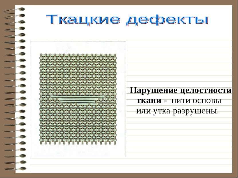 Нарушение целостности ткани - нити основы или утка разрушены.