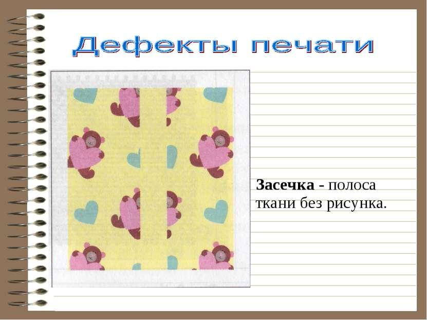 Засечка - полоса ткани без рисунка.