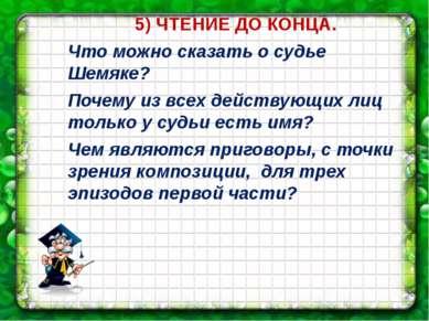 5) ЧТЕНИЕ ДО КОНЦА. Что можно сказать о судье Шемяке? Почему из всех действую...