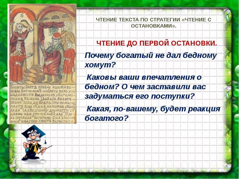 ЧТЕНИЕ ТЕКСТА ПО СТРАТЕГИИ «ЧТЕНИЕ С ОСТАНОВКАМИ». ЧТЕНИЕ ДО ПЕРВОЙ ОСТАНОВКИ...