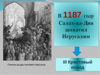 В 13 веке было организованно еще 4 Крестовых похода, но особого успеха они не...