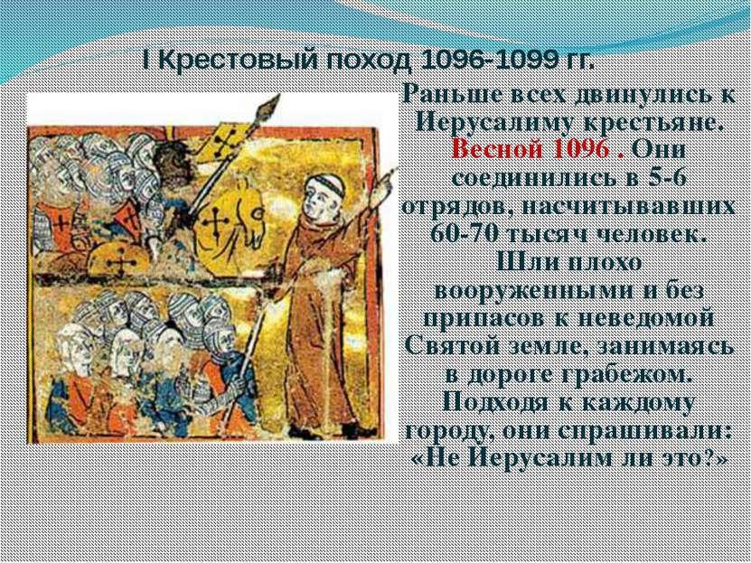 I Крестовый поход 1096-1099 гг. Раньше всех двинулись к Иерусалиму крестьяне....