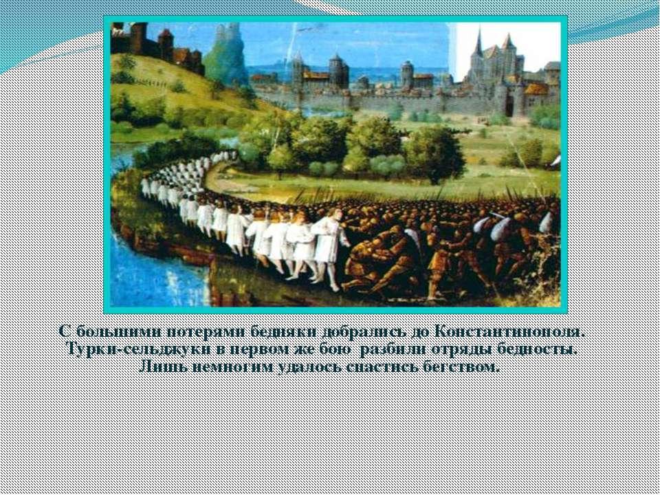 С большими потерями бедняки добрались до Константинополя. Турки-сельджуки в п...