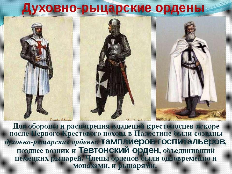В конце XII века мусульмане создали сильное государство, в которое вошли Егип...
