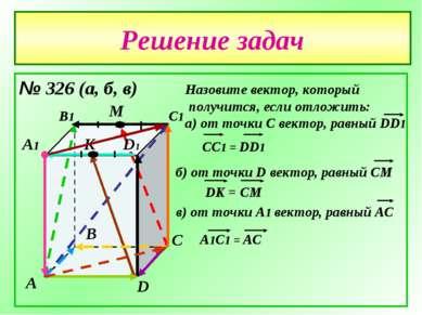 Решение задач № 326 (а, б, в) А В С D А1 В1 С1 D1 М К
