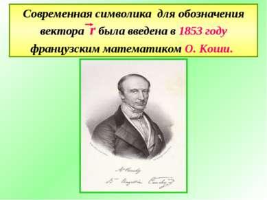 Современная символика для обозначения вектора r была введена в 1853 году фран...