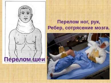 Перелом шеи Перелом ног, рук, Ребер, сотрясение мозга.