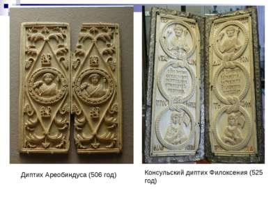 Диптих Ареобиндуса (506 год) Консульский диптих Филоксения (525 год)