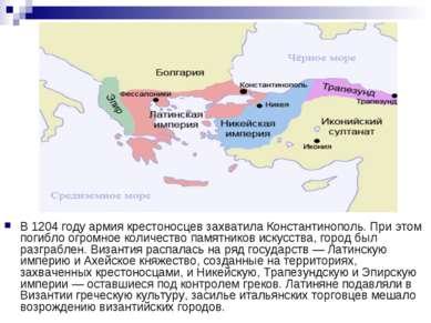 В 1204 году армия крестоносцев захватила Константинополь. При этом погибло ог...