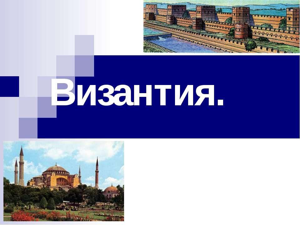 Византия.