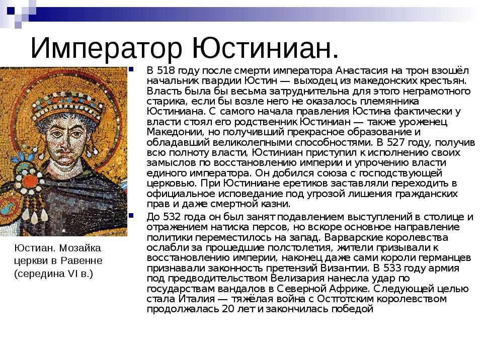 Император Юстиниан. В 518 году после смерти императора Анастасия на трон взош...