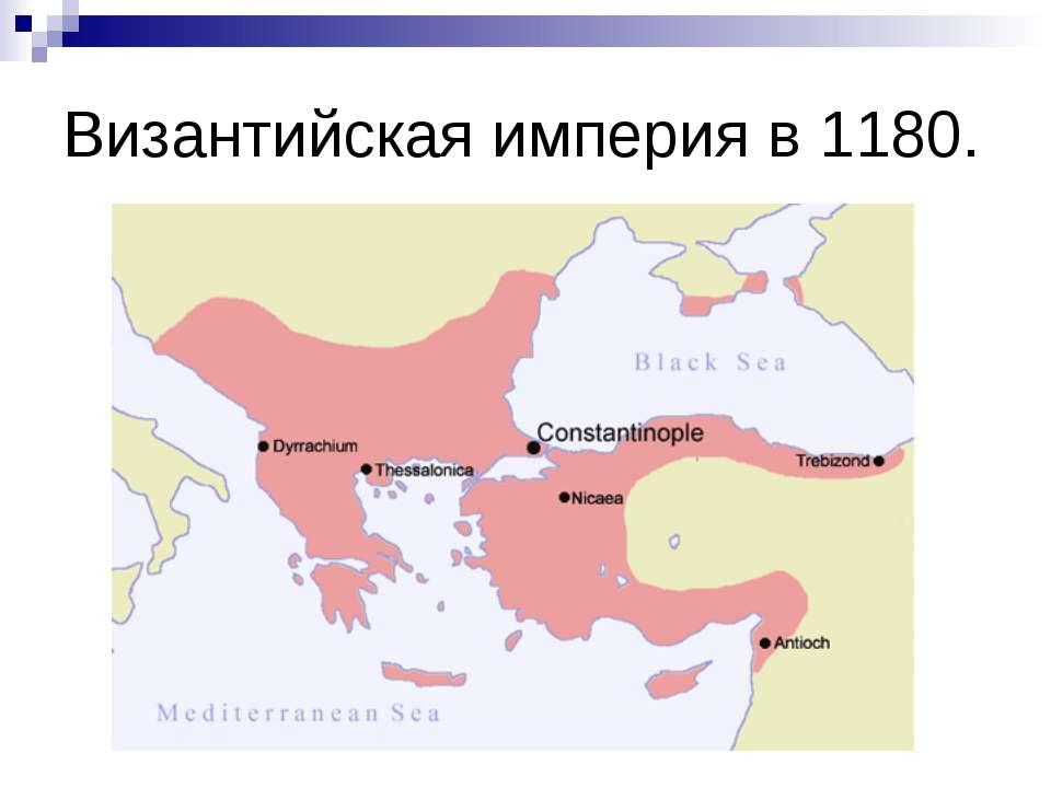 Византийская империя в 1180.