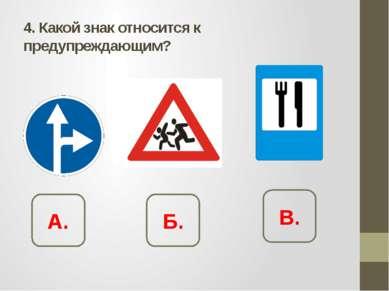 4. Какой знак относится к предупреждающим? А. Б. В.