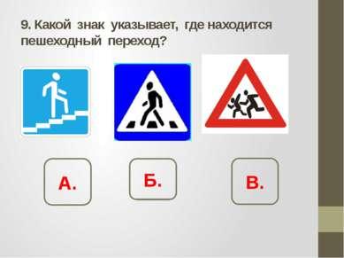 9. Какой знак указывает, где находится пешеходный переход? А. Б. В.