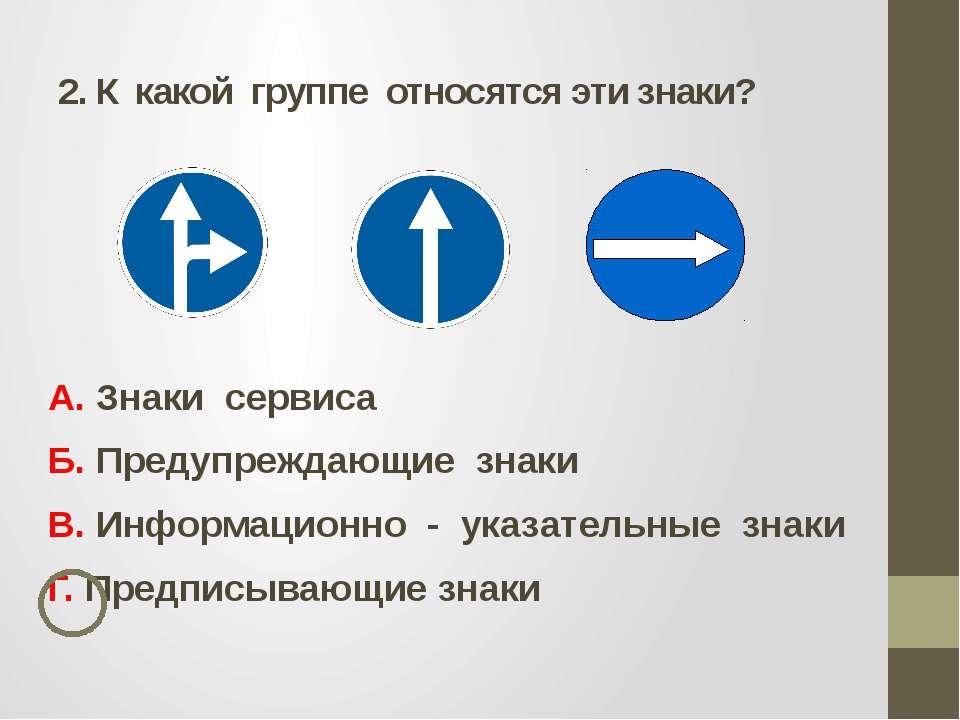 2. К какой группе относятся эти знаки? А. Знаки сервиса Б. Предупреждающие зн...