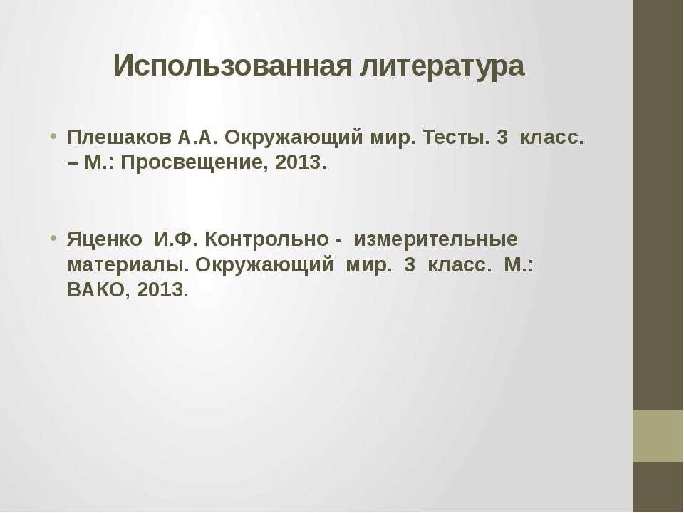 Использованная литература Плешаков А.А. Окружающий мир. Тесты. 3 класс. – М.:...