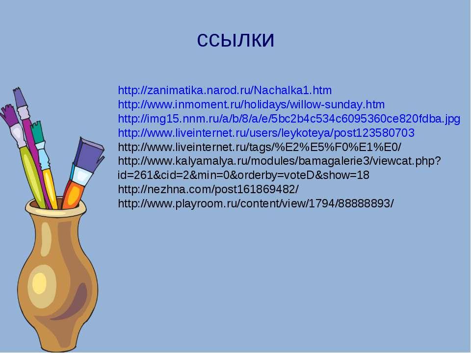 http://zanimatika.narod.ru/Nachalka1.htm http://www.inmoment.ru/holidays/will...