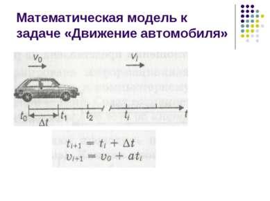 Математическая модель к задаче «Движение автомобиля»