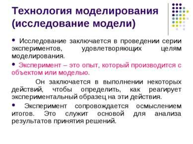 Технология моделирования (исследование модели) Исследование заключается в про...