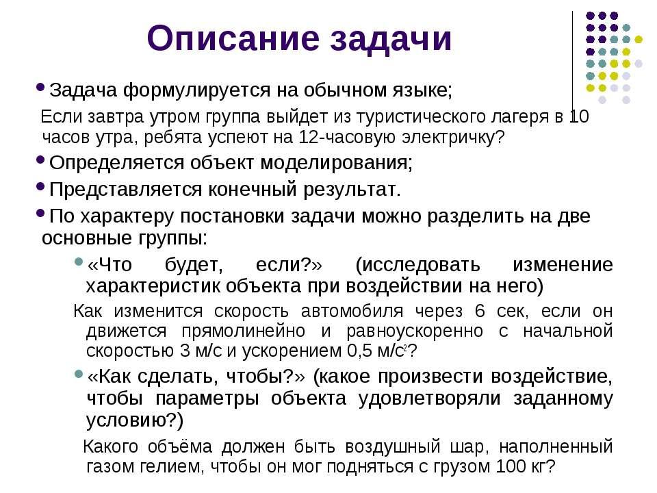 Описание задачи Задача формулируется на обычном языке; Если завтра утром груп...