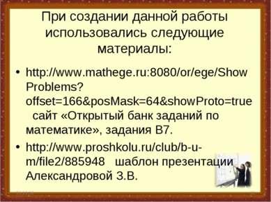 При создании данной работы использовались следующие материалы: http://www.mat...
