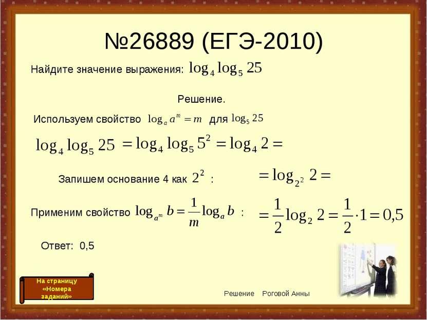 №26889 (ЕГЭ-2010) Используем свойство для Решение Роговой Анны Запишем основа...