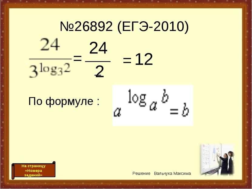 №26892 (ЕГЭ-2010) = _____ 24 2 = 12 По формуле : Решение Вальчука Максима На ...