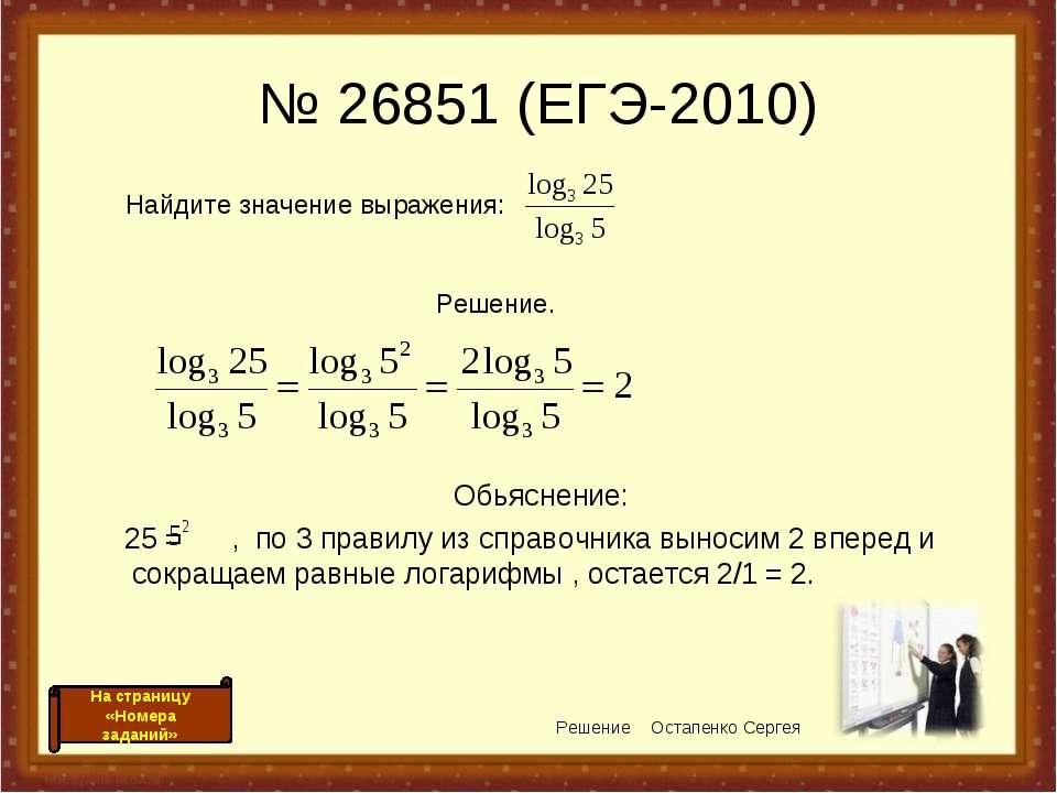 № 26851 (ЕГЭ-2010) Обьяснение: 25 = , по 3 правилу из справочника выносим 2 в...