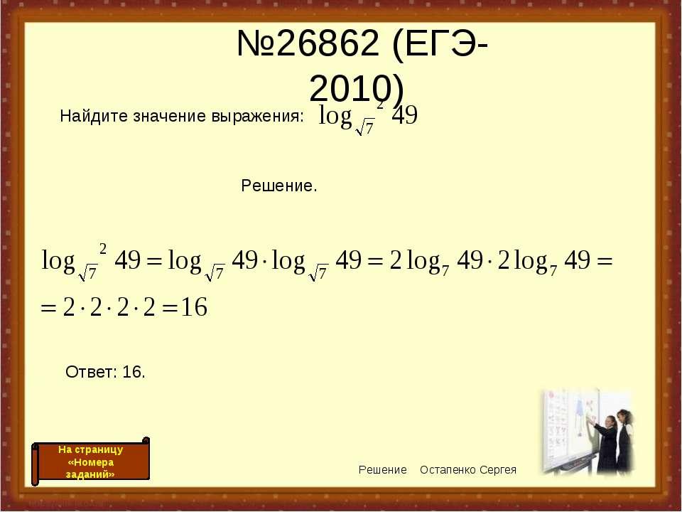 №26862 (ЕГЭ-2010) Решение Остапенко Сергея На страницу «Номера заданий» Найди...