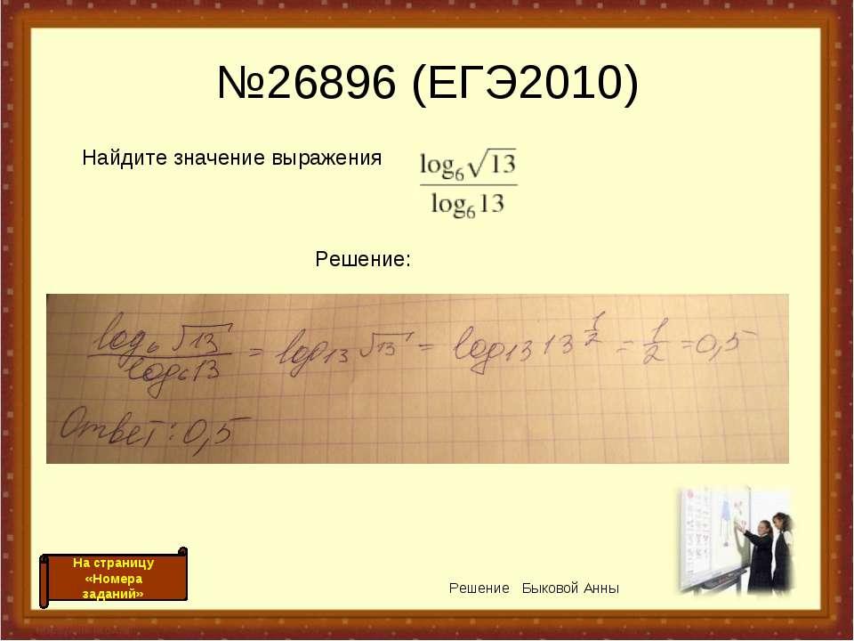 №26896 (ЕГЭ2010) Найдите значение выражения Решение: Решение Быковой Анны На ...