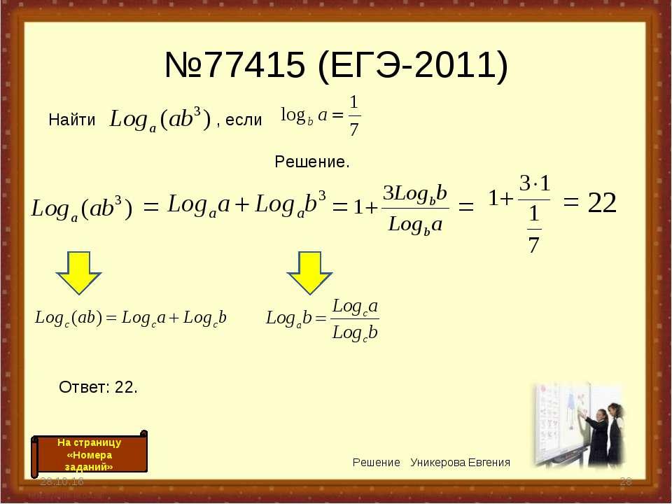 №77415 (ЕГЭ-2011) * * Решение Уникерова Евгения = = = 22 = Найти , если На ст...
