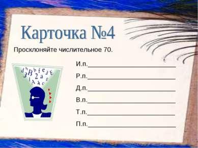 Просклоняйте числительное 70. И.п.________________________ Р.п.______________...