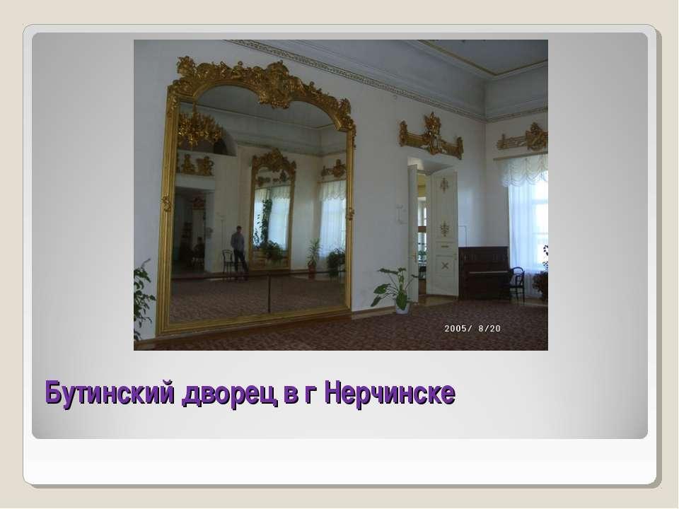 Бутинский дворец в г Нерчинске