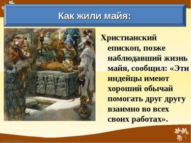Христианский епископ, позже наблюдавший жизнь майя, сообщил: «Эти индейцы име...