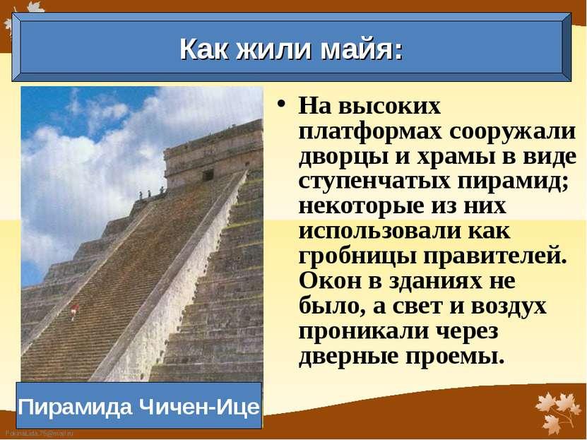 На высоких платформах сооружали дворцы и храмы в виде ступенчатых пирамид; не...