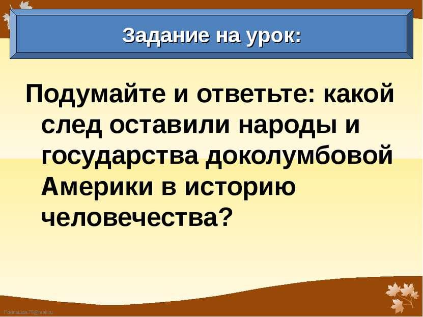 Подумайте и ответьте: какой след оставили народы и государства доколумбовой А...